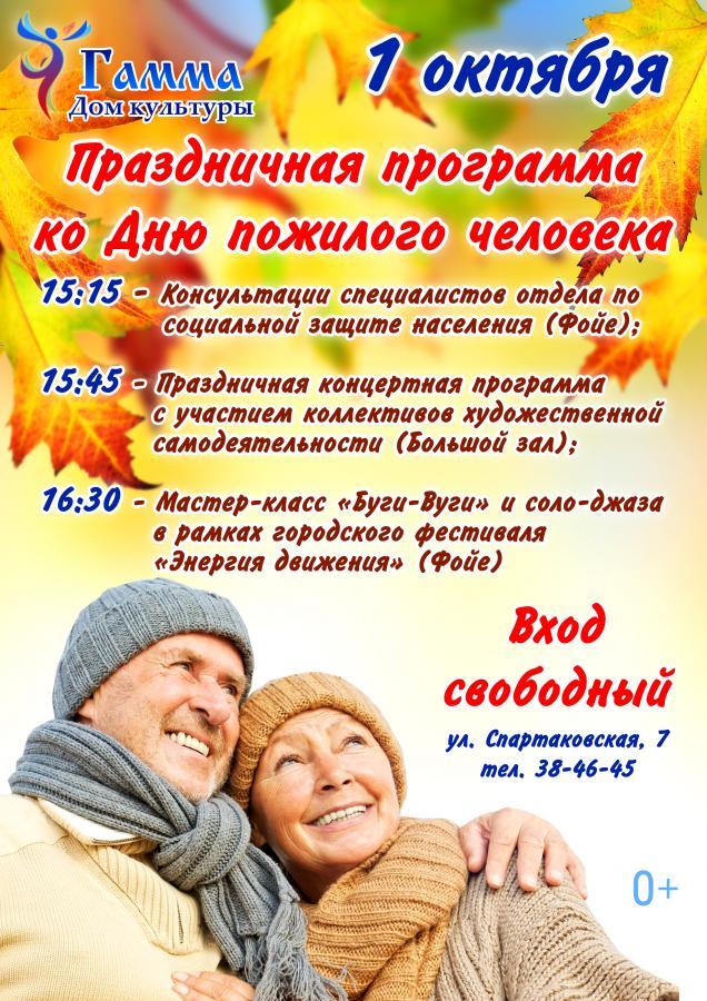 Сценарий конкурсных программ ко дню пожилого человека