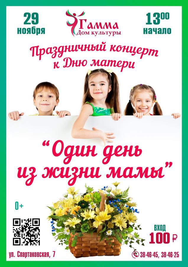 Праздничный концерт к дню матери
